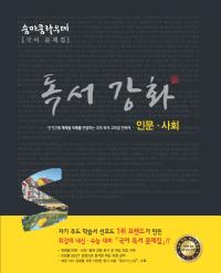 [크기변환]18 독서 강화 인문 사회