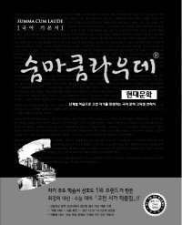[크기변환]22 현대문학